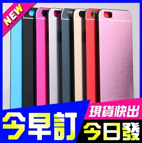 [現貨] 禮物 蘋果6代4.7寸手機殼 手機套 殼 蘋果 iphone 6保護套 金屬手機套 蘋果 iphone6拉絲外殼