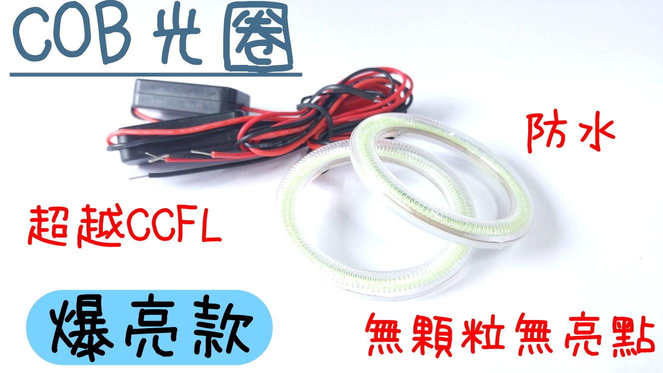 炫光LED COB光圈-7CM魚眼光圈天使眼魚眼燈光圈LED光圈霧燈光圈風扇燈汽機車LED燈
