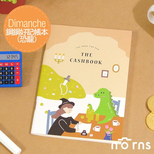 NORNS Dimanche鋼鋼好記帳本恐龍迪夢奇年曆手帳本記事本台灣文創