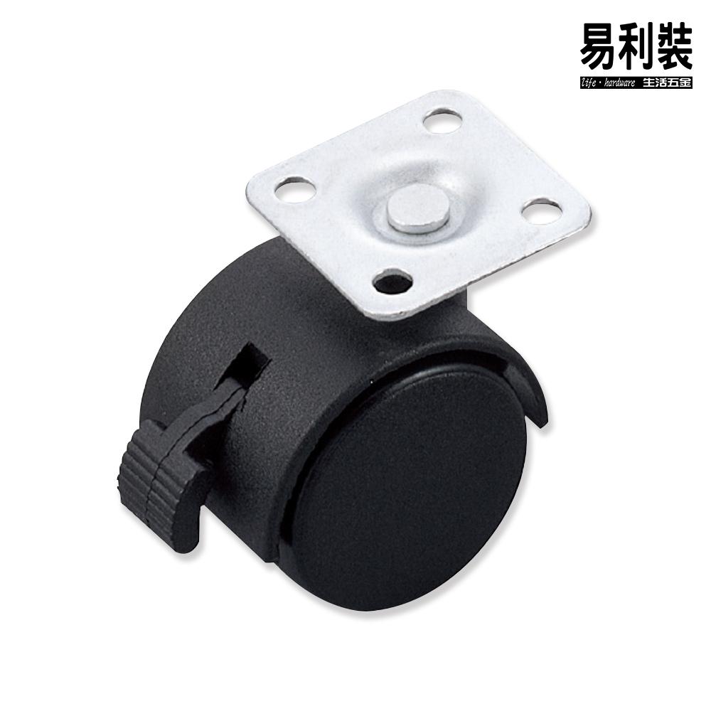 【 EASYCAN 】HD504 (無煞車) 活動輪 易利裝生活五金 桌輪 櫃輪