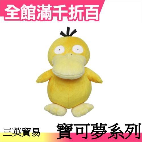 可達鴨日本原裝三英貿易寶可夢系列絨毛娃娃第一彈pokemon皮卡丘小福部屋