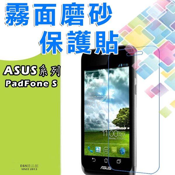 E68精品館華碩ASUS霧面PADFONE S磨砂手機膜保護貼保貼貼膜手機螢幕防指紋防刮PF500KL