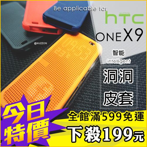 特價HTC X9智能皮套休眠喚醒Dot view炫彩顯示復古點點保護套手機殼手機套洞洞皮套