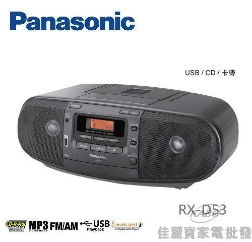 佳麗寶Panasonic國際牌手提音響RX-D53