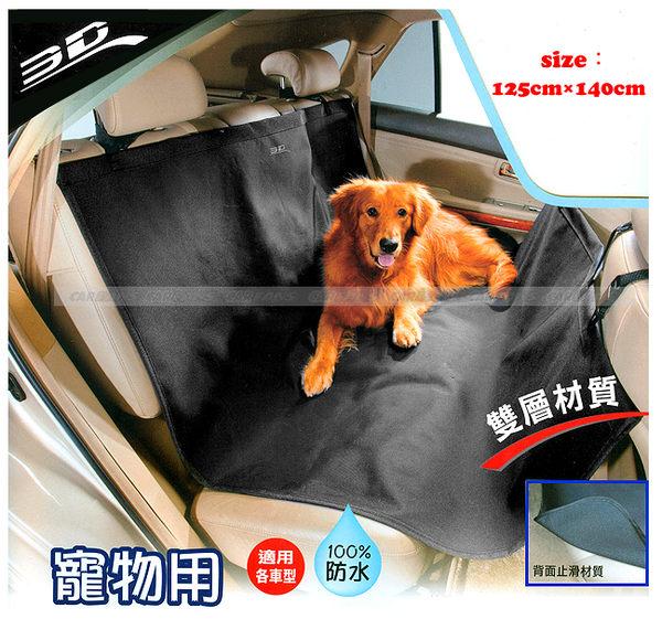 【愛車族購物網】寵物用椅套防護墊 ((後座椅))100%防水