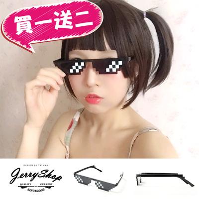 墨鏡JerryShop XMG0814買一送二自拍神器像素眼鏡2款造型眼鏡太陽眼鏡特殊造型眼鏡