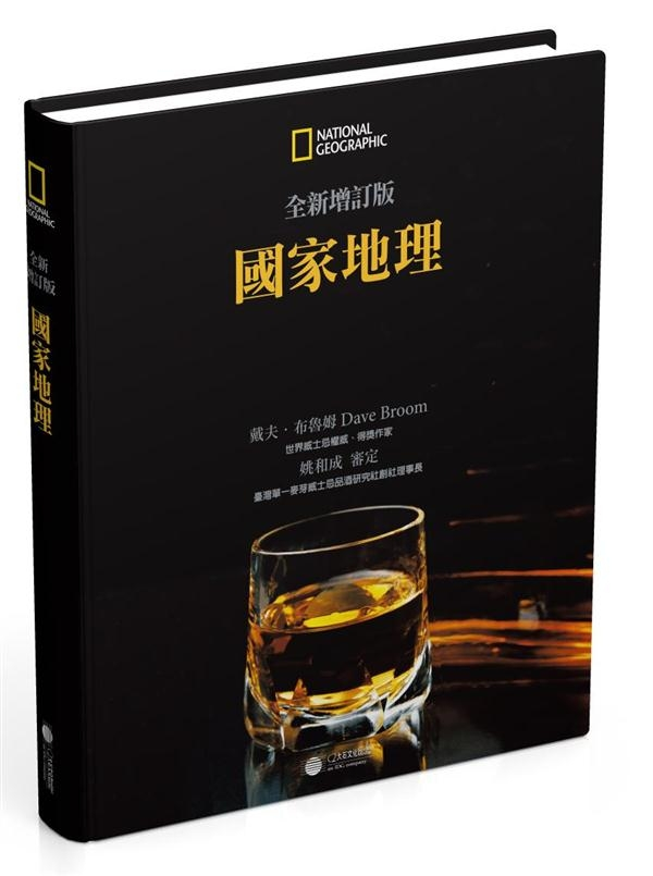 國家地理:世界威士忌地圖~深度介紹全球超過200家蒸餾廠與750款威士忌