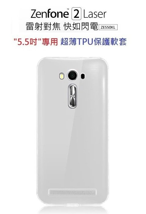 ASUS Zenfone 2 Laser ZE550KL 5.5吋TPU軟套果凍套保護套透明采昇通訊