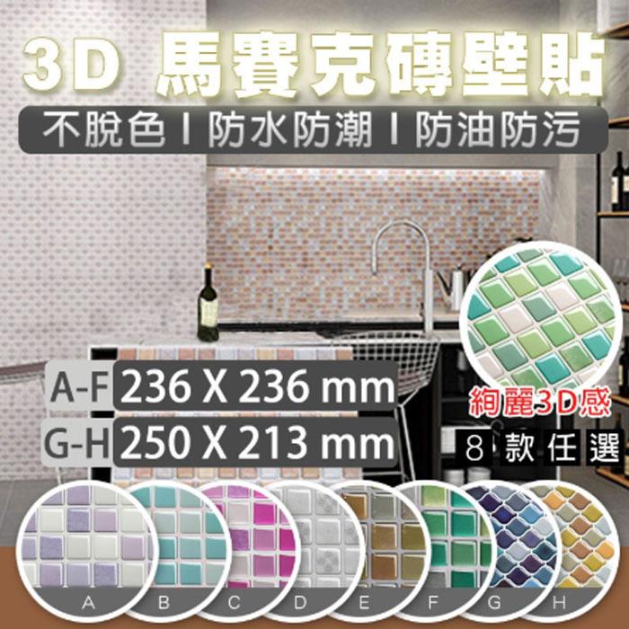 3D立體馬賽克水晶壁貼 磁磚貼 廚房防油貼 滴膠 油貼