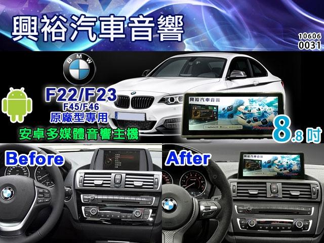 專車專款2013~2017年BMW F22 F23 F45 F46專用8.8吋觸控螢幕安卓多媒體主機