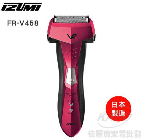 佳麗寶父親節好禮-日本製IZUMI A-Drive頂級高防水三刀頭電鬍刀FR-V458