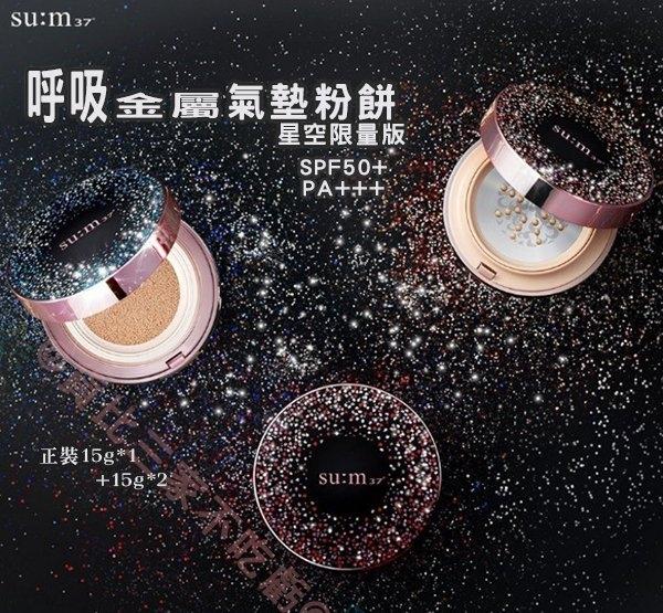 SU:M37呼吸氣墊粉霜零毛孔無瑕鑽采淨白防曬隔離修飾舒芙蕾粉底霜輕透保濕水潤