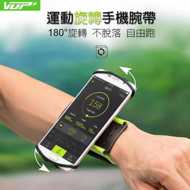 VUP 運動旋轉手機腕包 180°旋轉 運動腕帶 手機帶 跑步 健身 6吋以下適用