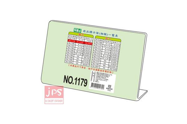 [Life] No.1179 L型壓克力商品標示架