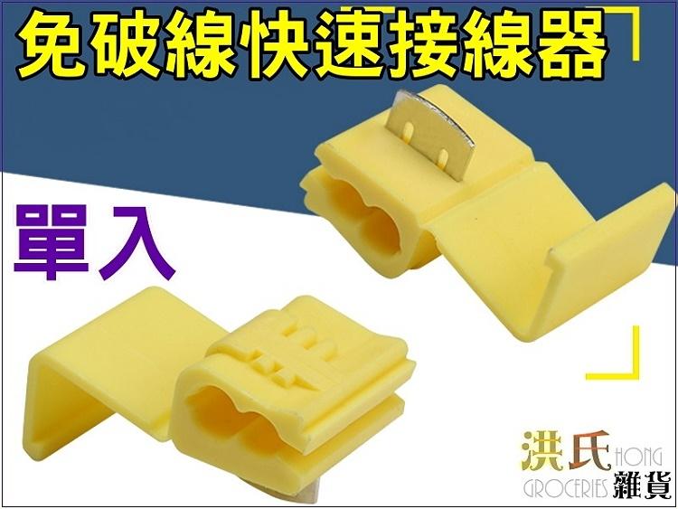 【洪氏雜貨】261A028電線快速接頭 黃色/大 1顆4元 免破線接線端子 電線連接分線接頭 軟線卡子線夾