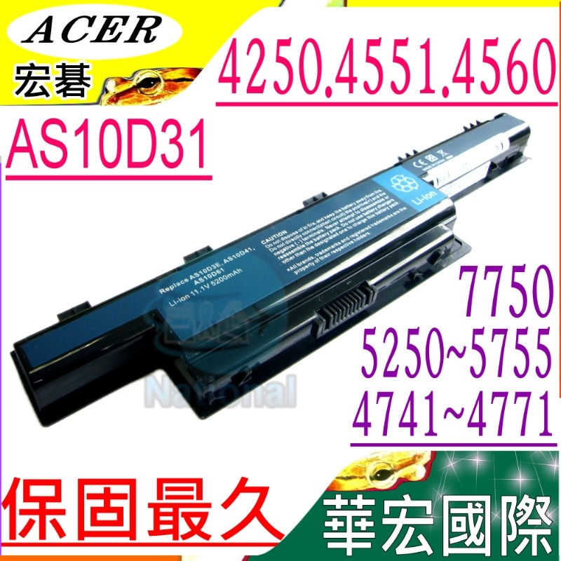 ACER電池(保固最久)-宏碁 4750G,4755G,4771G,4551G,4552G,4560G,AS10D61,AS10D71,AS10D75