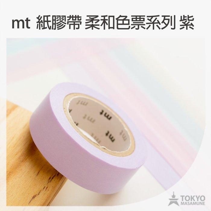 95折東京正宗日本mt masking tape紙膠帶2016春季新款柔和色票系列粉紫MT01P305