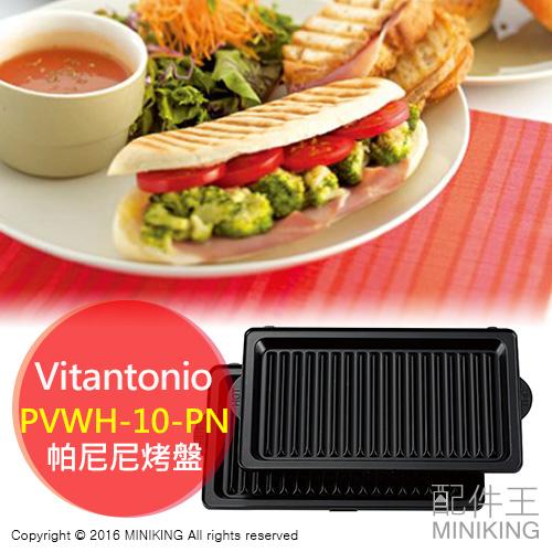 配件王現貨Vitantonio PVWH-10-PN帕尼尼鬆餅機烤盤VWH-20-R 110 21-B