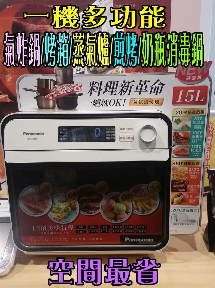 周年慶下殺國際牌15L蒸氣烘烤爐NU-SC100蒸烤煎炸烘五機一體
