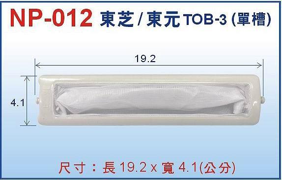 【東芝☆TOSHIBA】【東元☆TECO】洗衣機濾網☆單槽☆長19.2*寬4.1(cm)