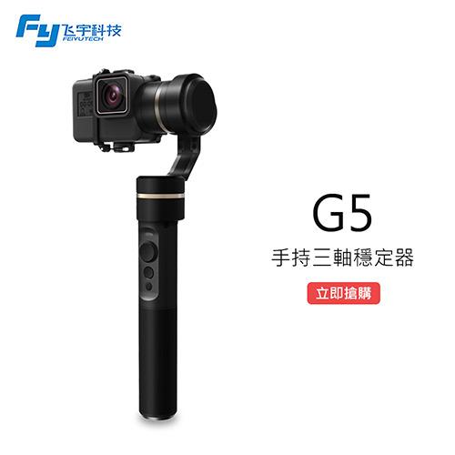 【FEIYU飛宇】G5三軸手持穩定器FY-G5