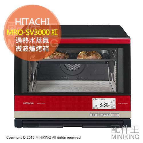 配件王代購日本製HITACHI日立MRO-SV3000紅過熱水蒸氣微波爐烤箱33L烘烤燒烤