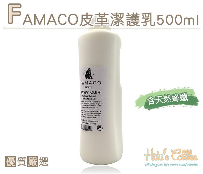 糊塗鞋匠 優質鞋材 K76 法國 FAMACO皮革潔護乳500ml 性質溫和 簡易清潔皮面