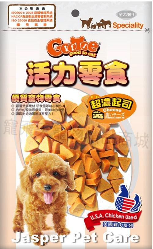 [寵飛天商城] 寵物零食 寵物潔牙骨 & 活力 - CR61 起司雞肉三角切片 200g