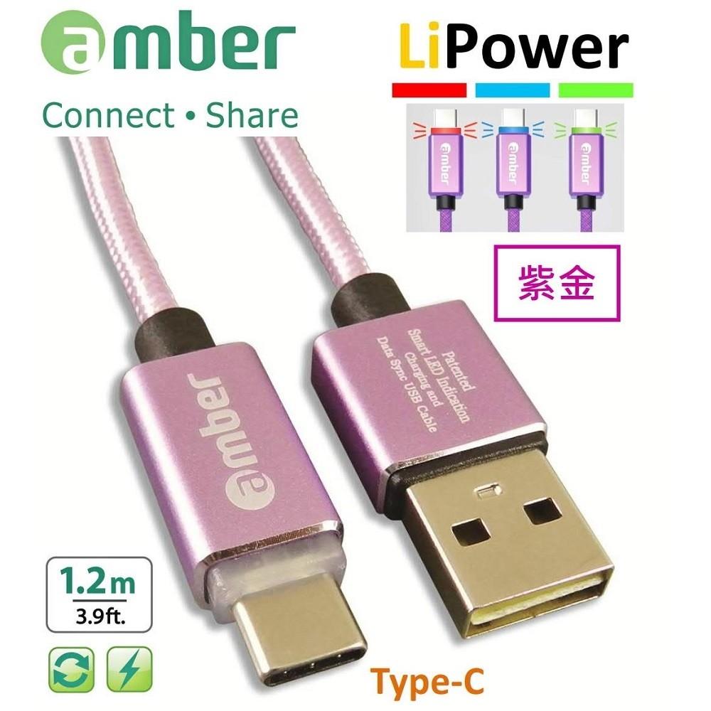 (USB Type-C - USB )amber 支援QC3.0/2.0鋁合金炫彩智慧發光心跳燈正反通用Type-C 充電線-紫金色1.2M CU2-L03