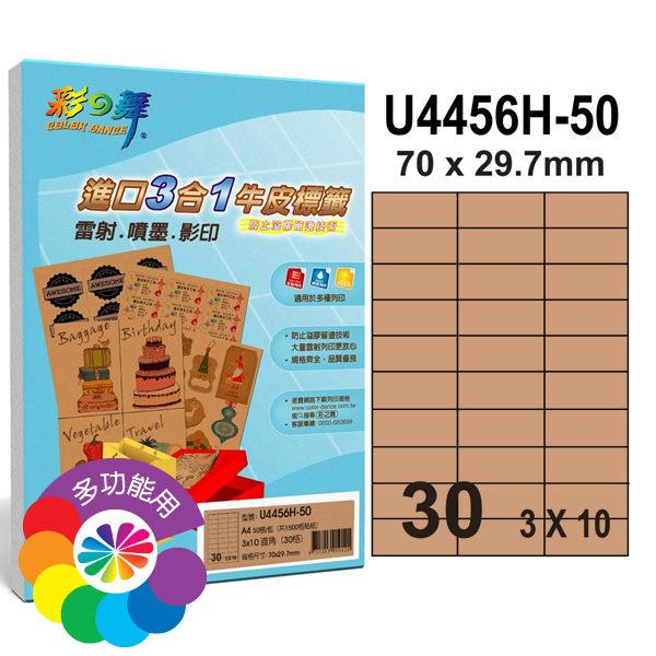 彩之舞進口3合1牛皮標籤-30格直角50張包U4456H-50