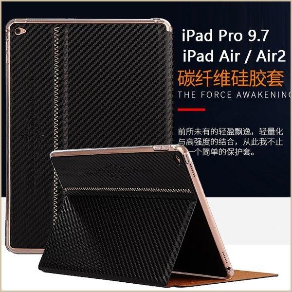 碳纖維iPad 9.7 2017新版iPad Air Air2平板皮套iPad Pro 9.7智能休眠支架防指紋炭纖維全包邊軟殼