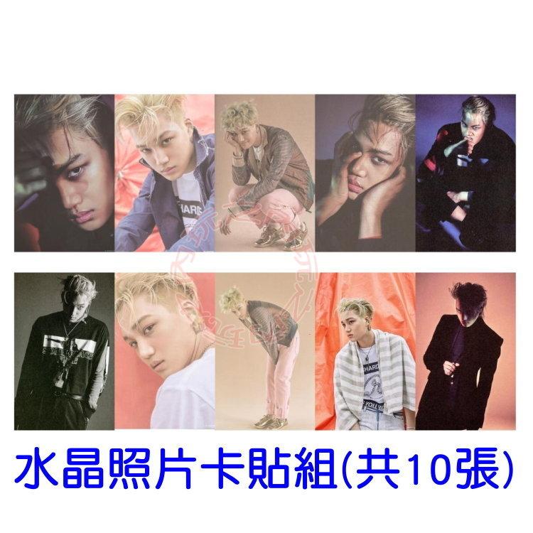 EXO 金鐘仁KAI 三輯EX`ACT水晶卡貼貼紙 悠遊卡貼 照片貼紙(共10張)E533-L【玩之內】韓國 韓團