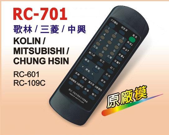 歌林/三菱/中興RC-601/RC-701電視專用遙控器-原廠模