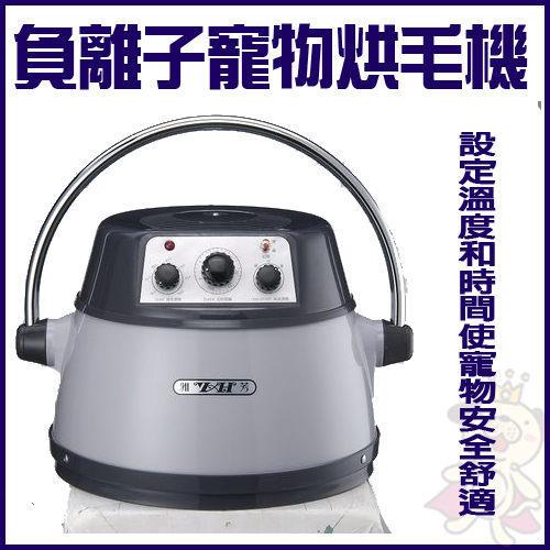 KING WANG雅芳精品第三代負離子紅外線~寵物烘毛機YH-810T