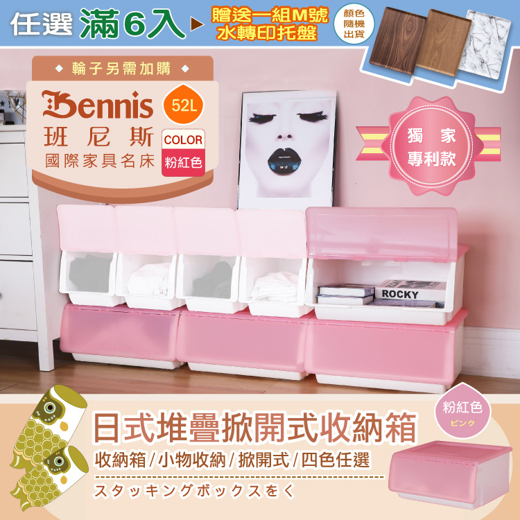 【班尼斯國際名床】~日式堆疊掀開式-收納箱52L(6入+贈M號水轉印拖盤)/收納櫃/置物櫃/雜物箱