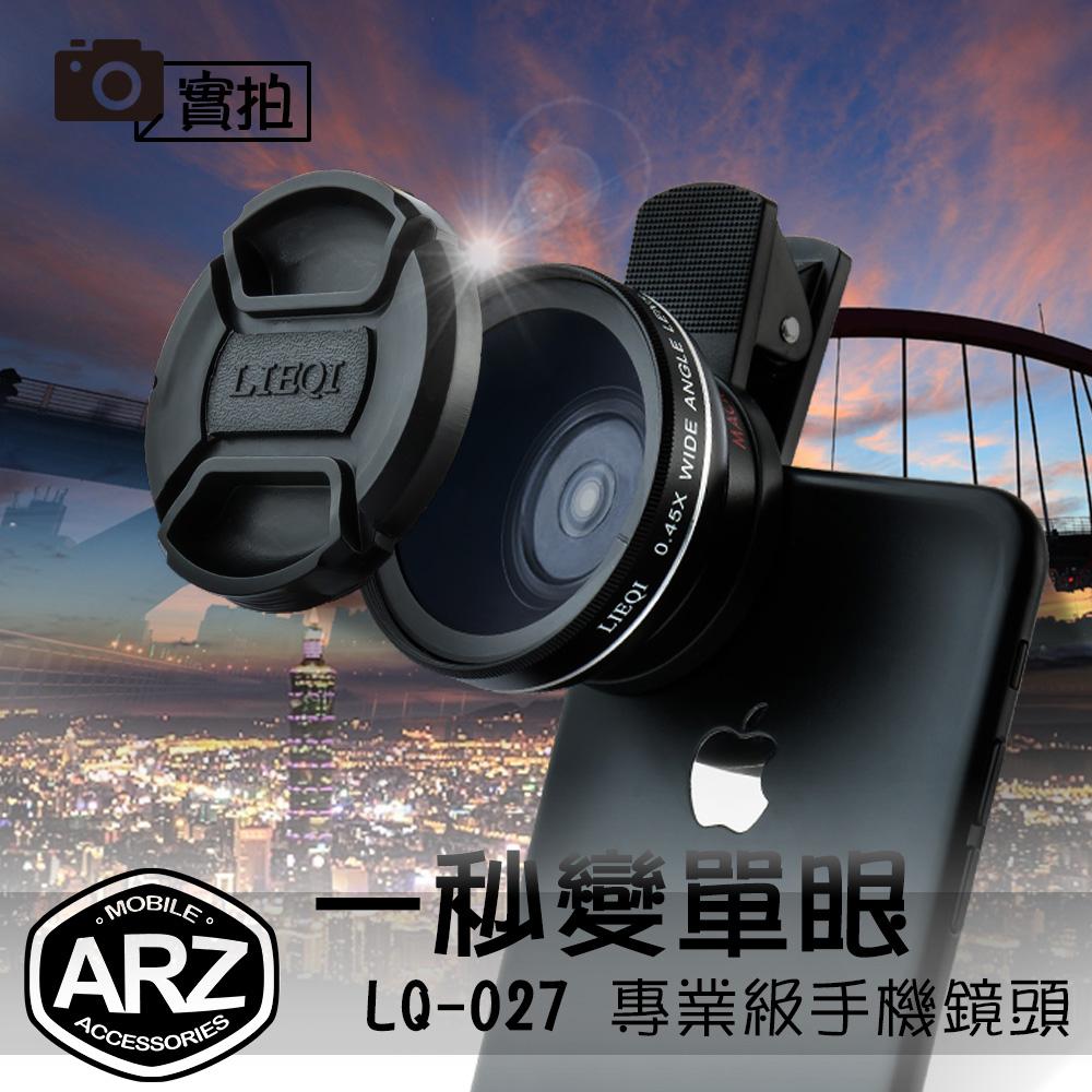 LIEQI LQ-027 專業級手機鏡頭 0.45X超大廣角鏡頭 10X微距 類單眼 iPhone 7 i6s SONY XZ XP Z5P