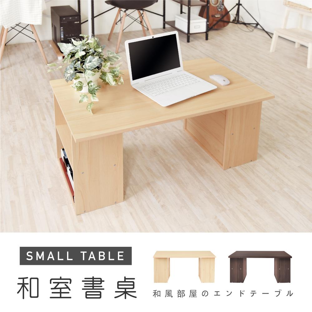 《Hopma》和室書桌