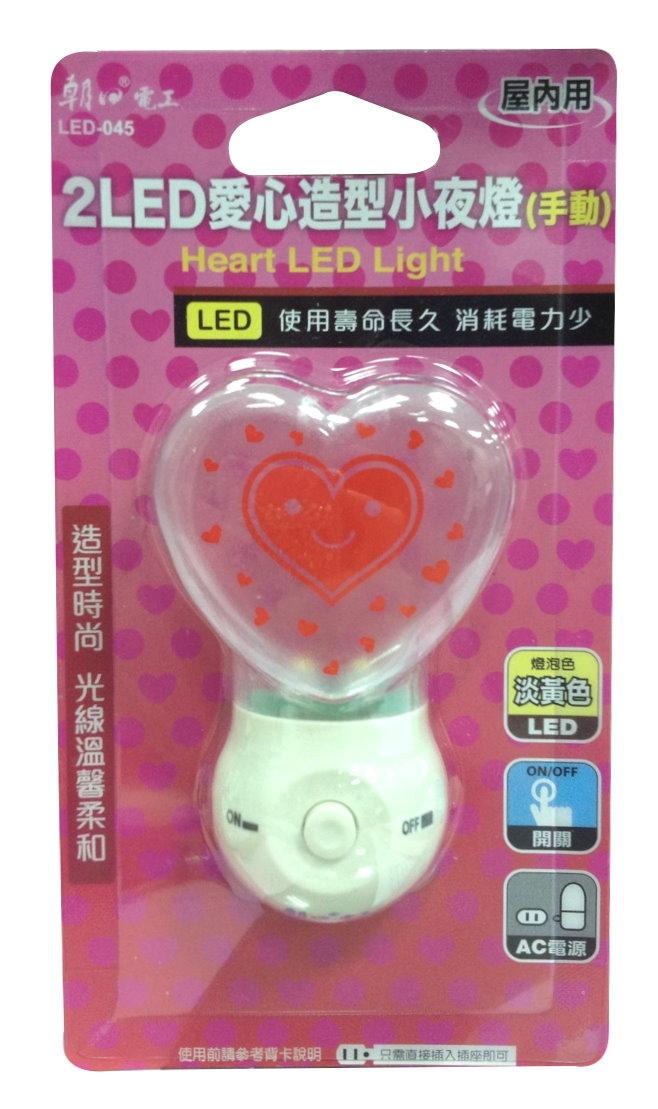 愛心2LED手動造型小夜燈