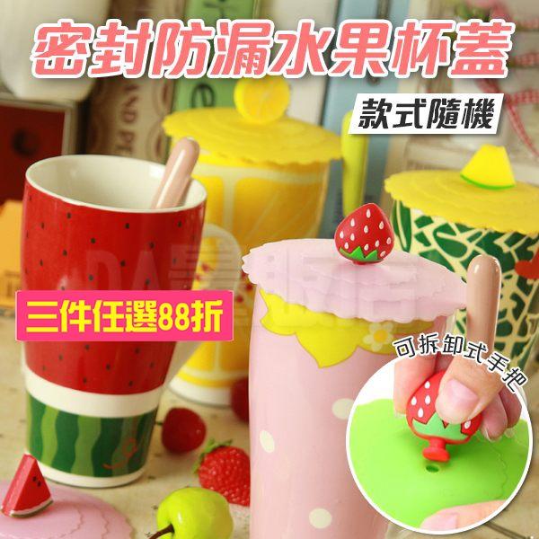 《居家任選4件88折》立體 蔬果 花卉 杯蓋 防塵 矽膠 軟膠 密封 保溫 杯蓋 款式隨機(79-1951)