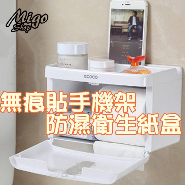 【無痕黏貼式防潮衛生紙抽盒】黏貼式 浴室 防水防潮 紙巾盒 生活用品 置物收納架 手機平板座