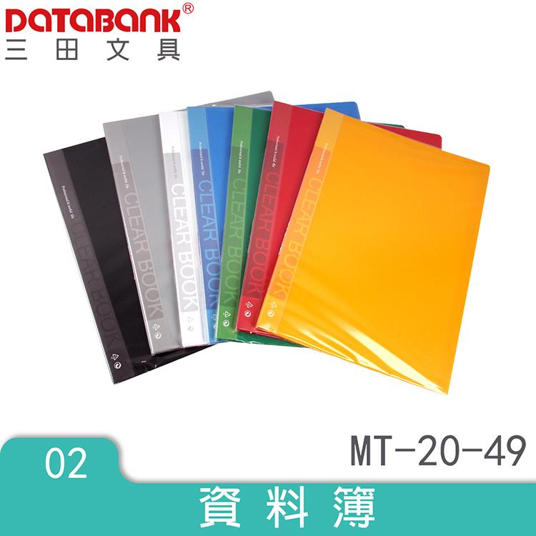 活力系列A4 20頁資料本資料夾檔案夾MT-20-49工廠製造批發零售價格優惠DATABANK