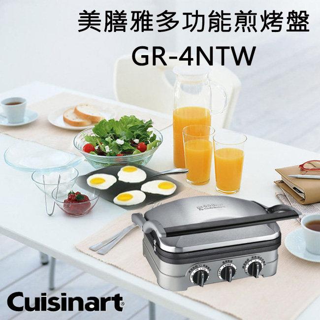 Cuisinart美膳雅多功能燒烤煎烤盤GR-4NTW