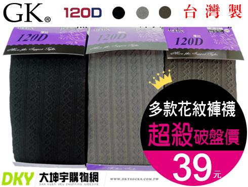 GK-6102 GK 120丹8字錬花紋褲襪天鵝絨厚地保暖內搭台灣製超殺破盤價39元
