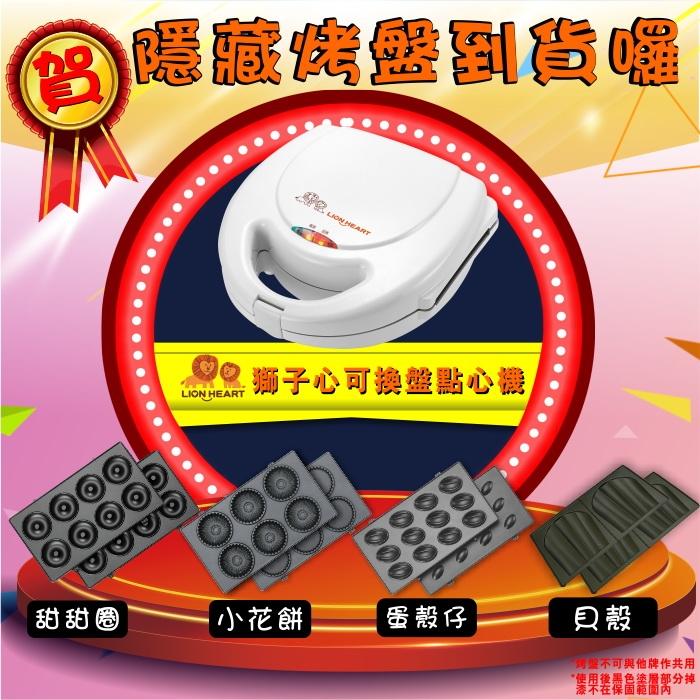 燒燙燙到貨囉!【獅子心】限量隱藏版烤盤/甜甜圈/小花/大貝殼(LCM-140C/LCM-137C)