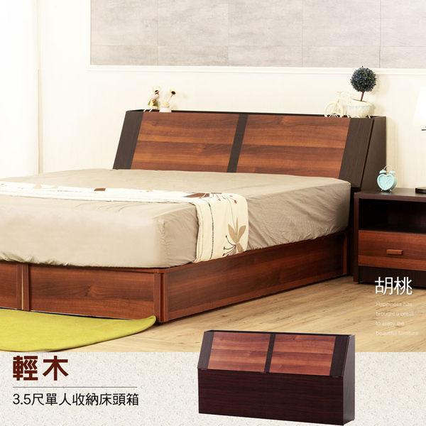 UHO輕木多功能收納3.5尺單人床頭箱免運費