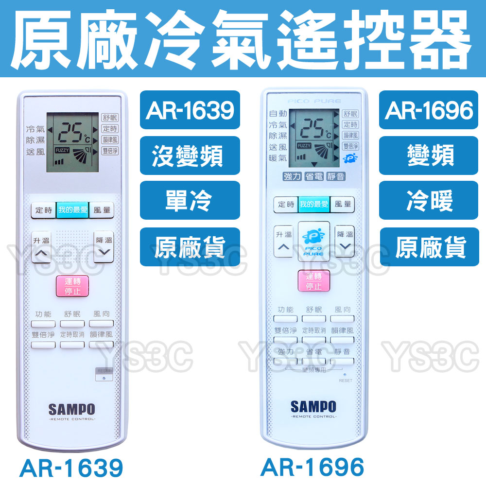 原廠公司貨SAMPO聲寶變頻冷氣遙控器AR-1696變頻分離式窗型AR-1093 AR-1043 AR-640 AR-1091