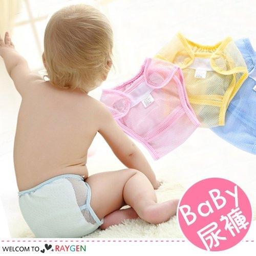 新生兒夏季網眼尿布兜 尿褲 學習褲