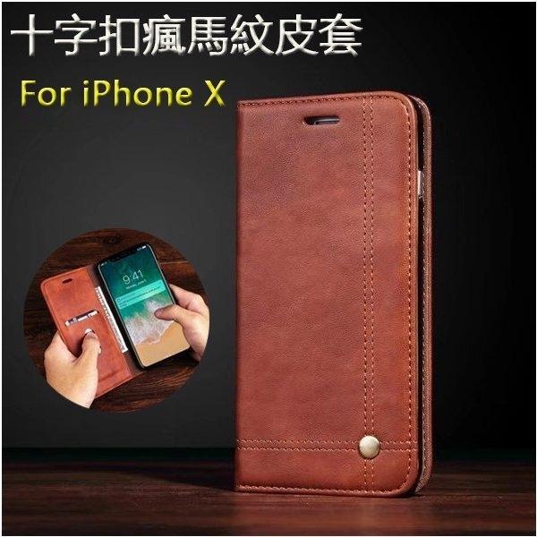 十字扣皮套Apple蘋果iPhone X 5.8吋手機套防摔插卡支架全包邊磁釦iPhone X錢包皮套保護套