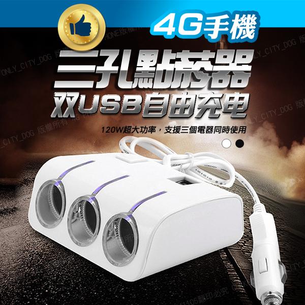 LED一分三汽車點菸器插座 三插 雙USB 安全開關 120W 一對三 手機充電 轉接頭 汽車充電【4G手機】