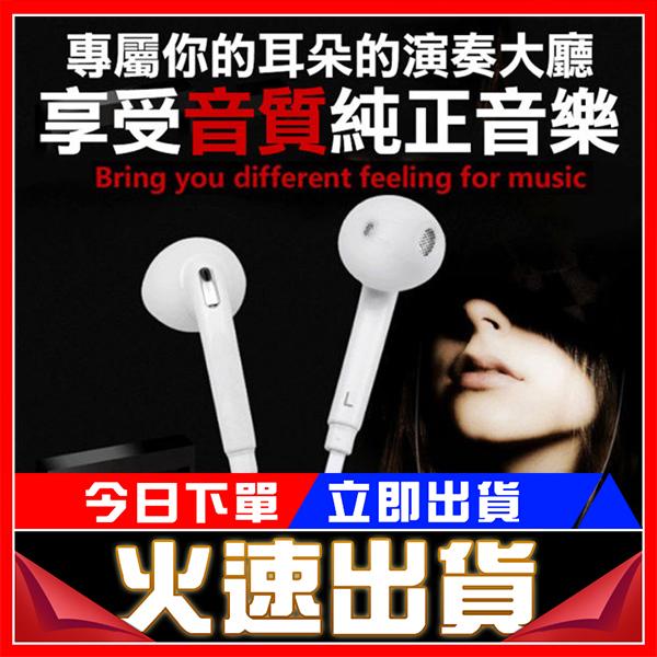 Samsung【SZ三星 HTC 華碩 OPPO 華為 線控耳機 3.5mm】通用很多品牌的 耳機